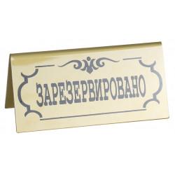 Табличка «Зарезервировано» 195х100 мм - интернет-магазин КленМаркет.ру