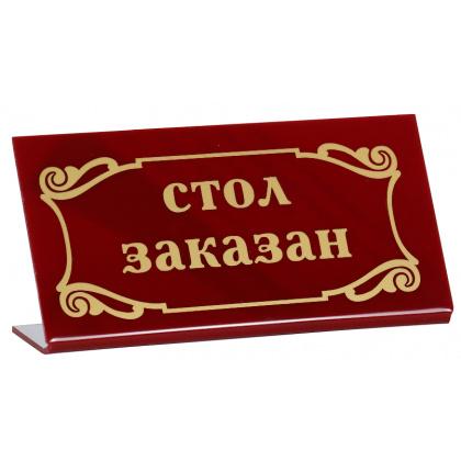 Табличка «Стол заказан» 200х100 мм - интернет-магазин КленМаркет.ру