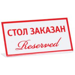 Табличка «Стол заказан (reserved)» 200х100 мм - интернет-магазин КленМаркет.ру