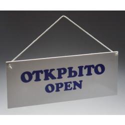 Табличка «Открыто-Закрыто» 300х120 мм [Р-20] - интернет-магазин КленМаркет.ру