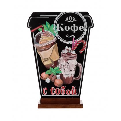 Меловая доска «Кофе с собой» 420х300 мм на деревянной подставке с росписью - интернет-магазин КленМаркет.ру