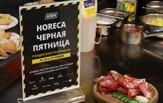 HoReCa Черная Пятница: бесплатный семинар и мастер-класс «Новогоднее меню для гурманов»