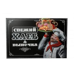 Меловая доска 600х900 мм без рамы с росписью - интернет-магазин КленМаркет.ру