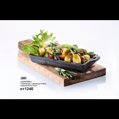 Сковорода 180х96 мм с двумя ручками порционная чугун Luxstahl [HE1895] - интернет-магазин КленМаркет.ру