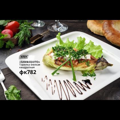 Тарелка мелкая квадратная «Sam&Squito» 250 мм - интернет-магазин КленМаркет.ру